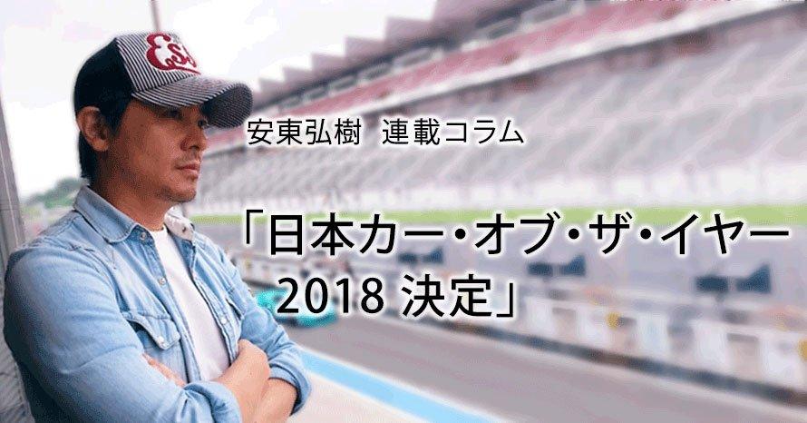 test ツイッターメディア - 【#安東弘樹 #アナウンサー 連載コラム】  今年の日本 #カーオブザイヤー が発表され「#VOLVO #XC40」が選出されましたが、ネット上では様々なご意見を目にします。昨年から選考委員を務める安東アナが、多くのご意見を実際に読んでみて思うこととは? https://t.co/7tIIn1fYxL  #COTY #ボルボ https://t.co/7GDhGvwfOT