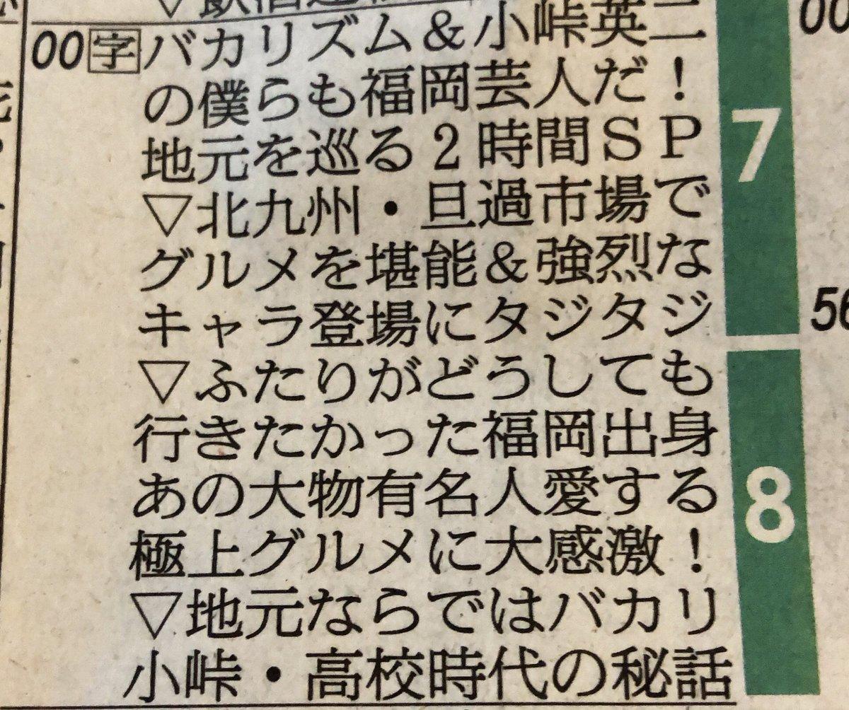 test ツイッターメディア - 毎回楽しみにしてたこれ。録画したのを観てるなうー。小倉もいっぱい出て嬉しかったけど、博多のらるきぃが出て「うわー」ってなった(笑)バカリズムさんが見たことないリアクションしてたぺぺたまーー。久々にめっちゃ食べたくなったよ。移転してからはまだ行ってないんよね。#僕らも福岡芸人だ https://t.co/4qfmGZiC4Y