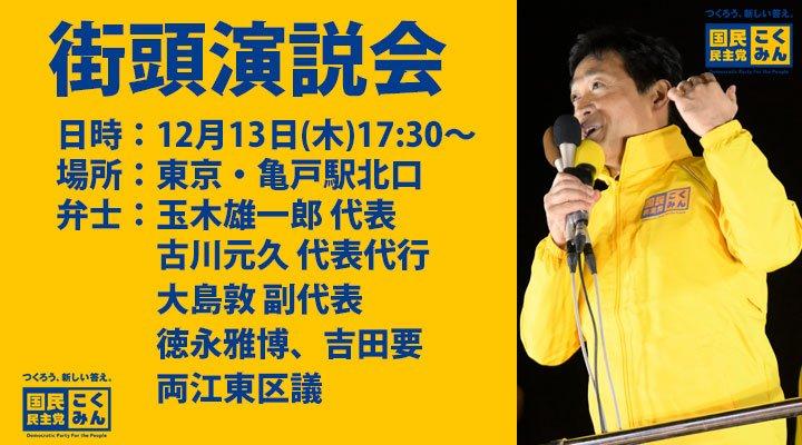 test ツイッターメディア - 13日(木)17:30から東京・亀戸駅北口で国民民主党街頭演説会を開きます。 弁士は玉木雄一郎代表、古川元久代表代行、大島敦副代表、地元江東区の徳永雅博、吉田要両区議を予定しています。ぜひお集まりください。TwitterでもLIVE中継予定です。 https://t.co/ltElesVx0L