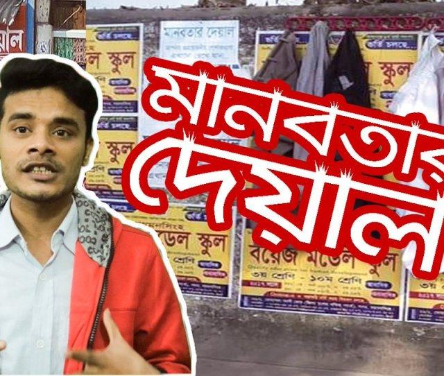 E A Ae E A Be E A A E A Ac E A A E A Be E A B E A A E A  E A Af E A Bc E A Be E A B Mizanurrahman Life Vlogger Vlog Trending Bd Bangladesh Bangladeshi Benga