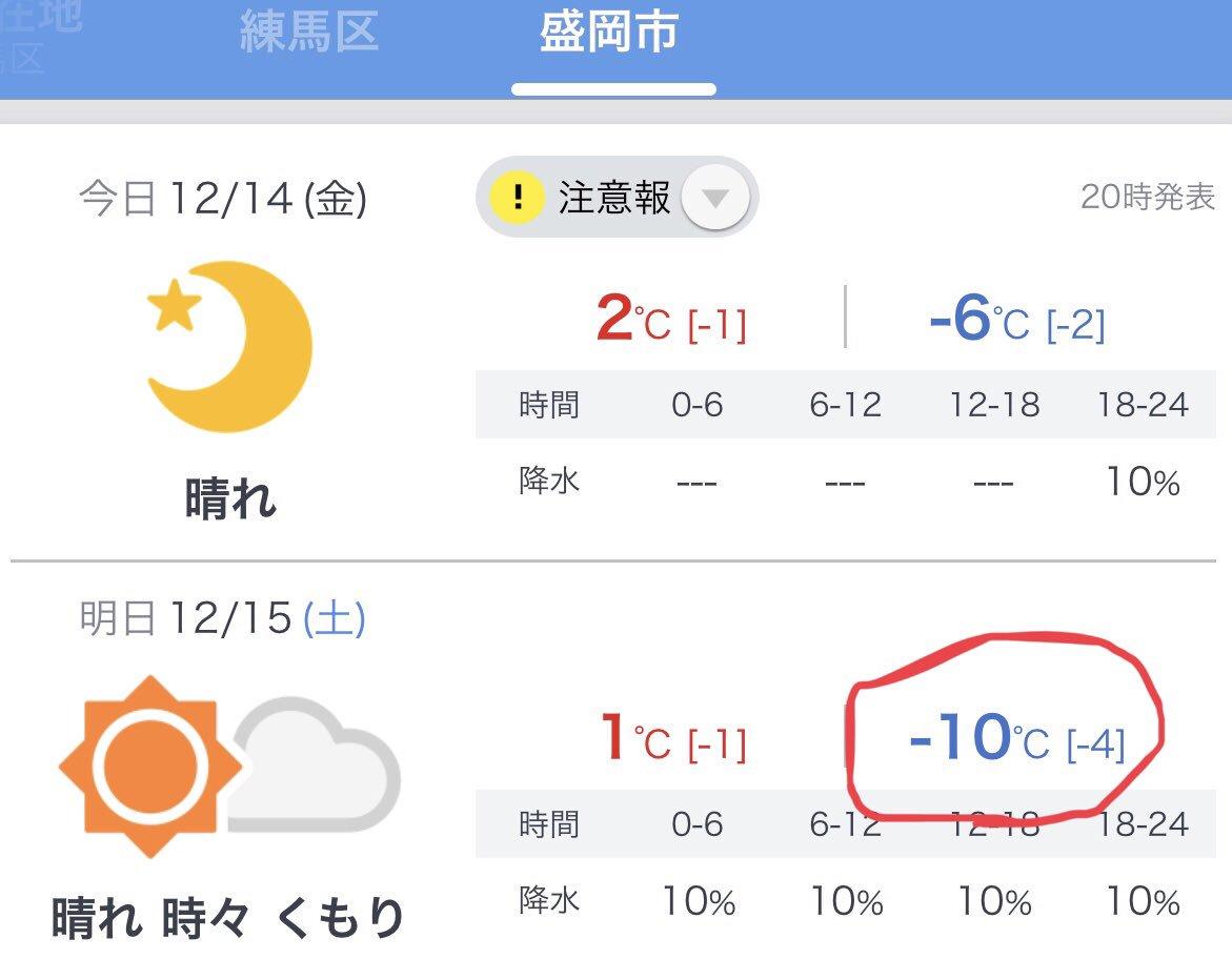 test ツイッターメディア - 【まじすか?】 明日の盛岡ワンマンで精一杯汗をかいたまま外に出ると凍ります❄︎ サトマンタオルで精一杯汗を拭いてから外に出るように! クラブチェンジの中だけは灼熱にしますので。  それでは極寒の岩手へ向かいます❄︎ https://t.co/AIu0PfEsJw