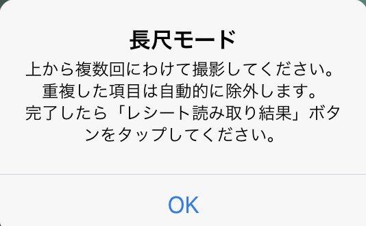 test ツイッターメディア - @k812656 Zaimってアプリ使ってますけど、長いレシートいけますよ(^^) https://t.co/LkT0Yyh5pj