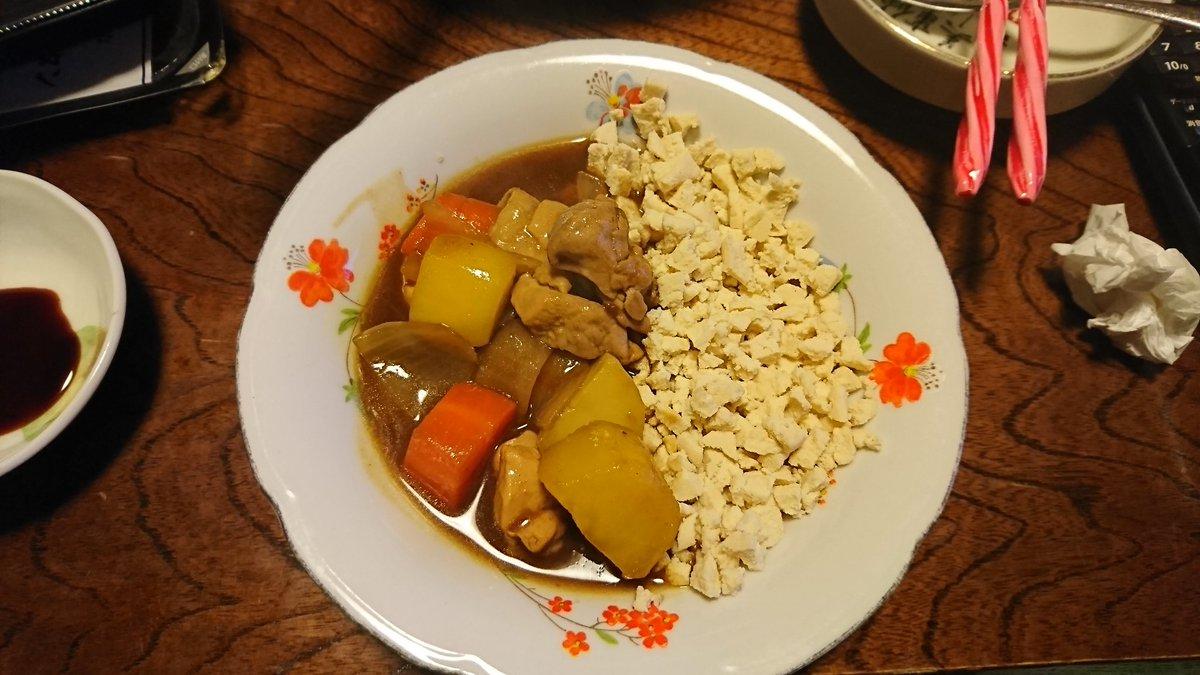 test ツイッターメディア - 今日はカレー✨✨✨ ダイエット中なので白ご飯の代わりに炊いた高野豆腐を粉砕させたものを…! 結構美味しい(*´ω`*) https://t.co/W5oRmUICbi