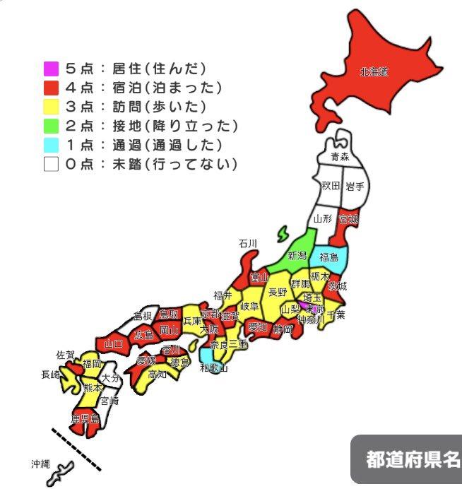 test ツイッターメディア - 経県値やってみた。東北日本海側と九州豊後水道辺りが未踏だった。 https://t.co/Pahluz9SLB