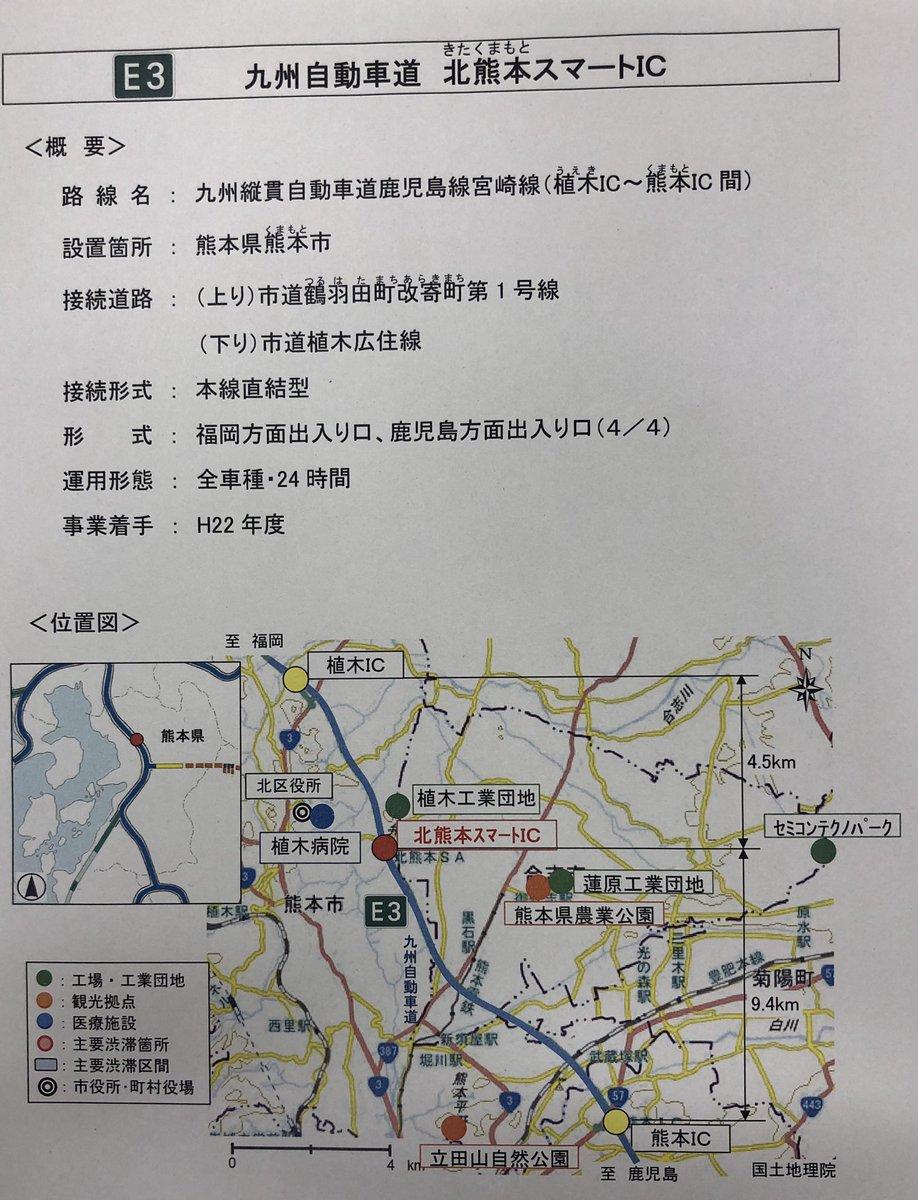 test ツイッターメディア - 【北熊本スマートIC】来年3月に完成! 九州自動車道の新しい出入り口が増えます。 https://t.co/N4bHu4Wuvf