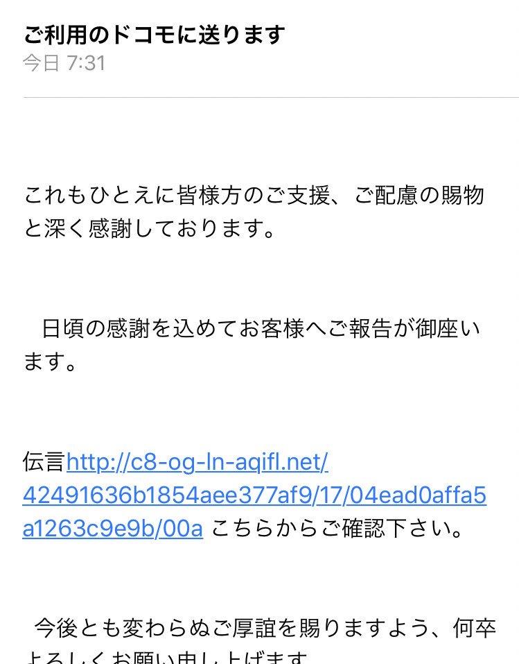 test ツイッターメディア - ドコモから変なメール 届いてたよ。しかも送信は ソフトバンクとか意味わからん https://t.co/MwZhTtFPjJ