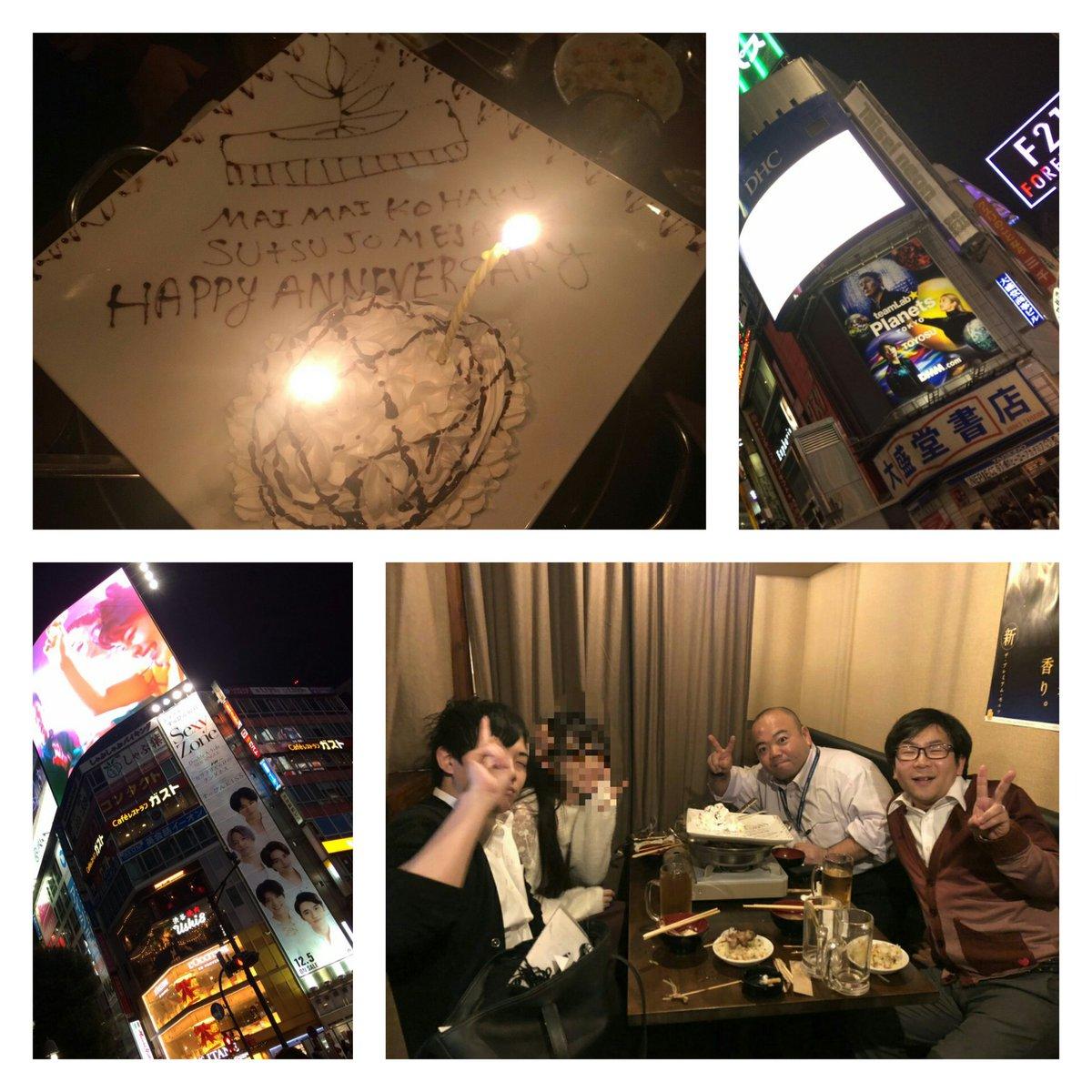 test ツイッターメディア - 先日でしたが…センター街の方々と 渋谷で忘年会でした(°∀°) 今回はサプライズ付きで盛り上がりました(笑) 紅白歌合戦出場を祈願! 同時にレコード大賞とFNS歌謡祭出場も(笑) 顔出し事務所NGの為…犯罪者並みのモザイク(笑) ありがとうございました(°∀°) #渋谷センター街 #2018忘年会 #ハチ公 https://t.co/0TcQNFpBkn