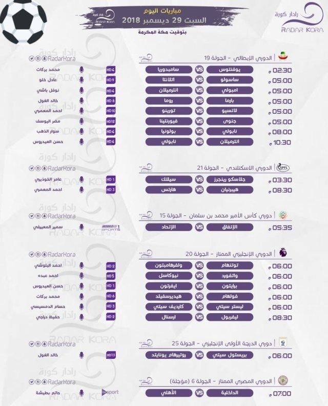 جدول مباريات اليوم السبت 29-12-2018 والقنوات الناقلة والمعلقين 2