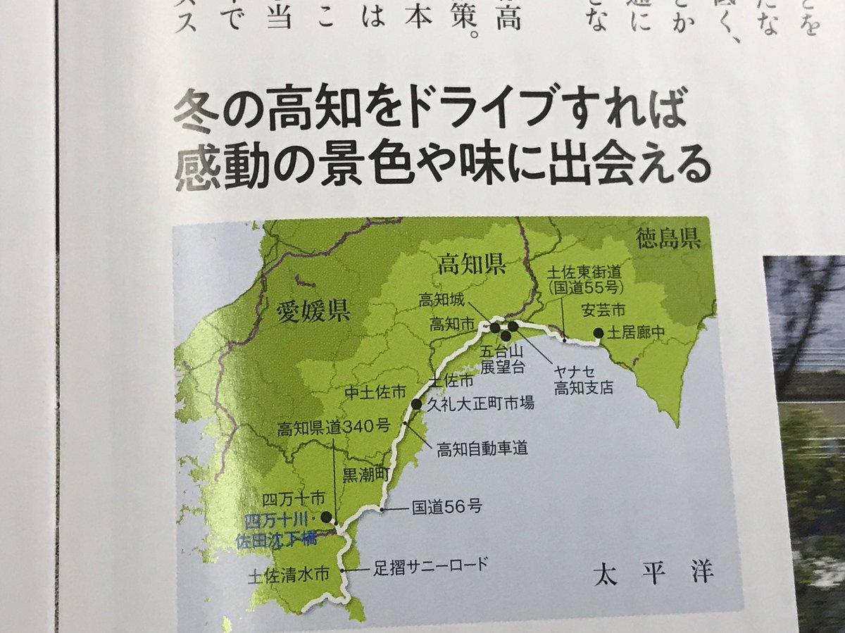 test ツイッターメディア - ディーラーから送られてくる情報誌に、四万十川・佐田沈下橋が出ていたりして、急に四国に行ってみたい気持ちになっております。 https://t.co/x7yQhfqQ9l