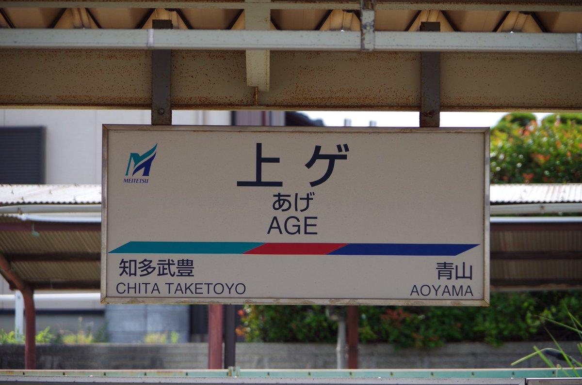 test ツイッターメディア - 紙面掲載オーケーなのですよ(╹◡╹)  名古屋鉄道駅から「上ゲ」駅なのですよw  赤い電車をイメージして、上ゲのアゲアゲ調にしてみたのですよ(╹◡╹)  #第1回カスタムキャストマガジン擬人化計画 #カスタムキャスト https://t.co/TwJmYMi8Wq