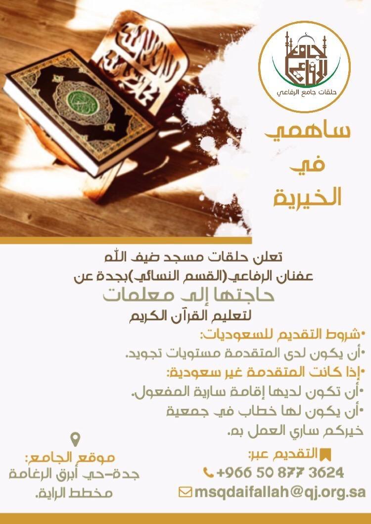 تعلن حلقات مسجد ضيف الله الرفاعي في #جدة عن حاجتها إليمعلمات القرآن الكريم#وظائف #وظائف_شاغرة #وظائف_نسائية #وظيفة #توظيف #وظائف_جدة