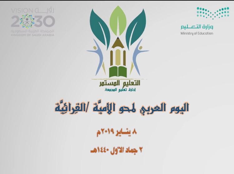 إدارة التعليم بمحافظة المجمعة On Twitter مدارس ومراكز تعليم