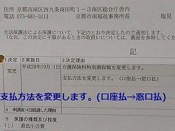 test ツイッターメディア - 1年前のAさんは京都市南福祉事務所から生活保護を5ヶ月も停止されていたのです。この悪魔のような仕打ちを人権侵害として認め謝罪するまで戦い抜きます。 #京都南福祉事務所 #生活保護者へのパワハラ #人権侵害 #生活保護 この事件のご意見募集中、自由に書いてhttps://t.co/fMfHeOVhDW https://t.co/6a6XKjRCKG