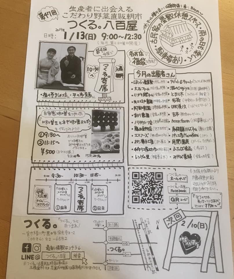 test ツイッターメディア - 第47回つくる。八百屋 1/13(日)9:00~12:30開催します♪今年初めてのつくる。・・・ ・・・ チラシには掲載されていませんが 安藤鰹節店さん イワキ農園さん(みかん) 出店されます!! https://t.co/AY0G5nNwdS