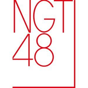 test ツイッターメディア - NGT48山口真帆暴行事件 支配人の辞職とスタッフの謝罪を求める署名が集まる 既に43000人が署名 https://t.co/UKgHdWChvc https://t.co/pY3MJ7mmAe