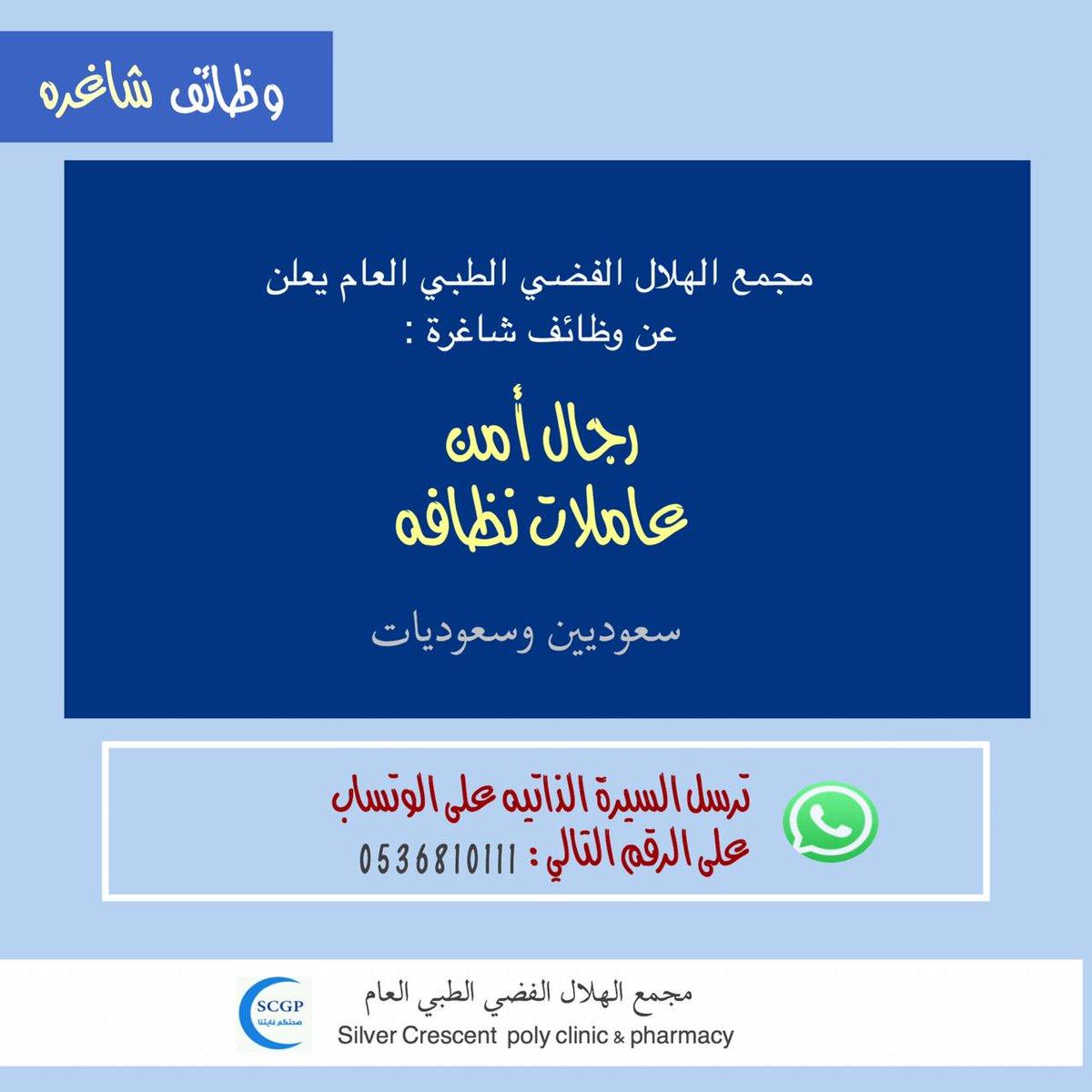 وظائف للسعوديين من الجنسين بمجمع الهلال الفضي الطبي العام بالخبررجال من عاملات نظافة#وظائف_نسائية #وظائف_شاغرة #وظائف_الرياض #وظائف #صباح_الاحدَ