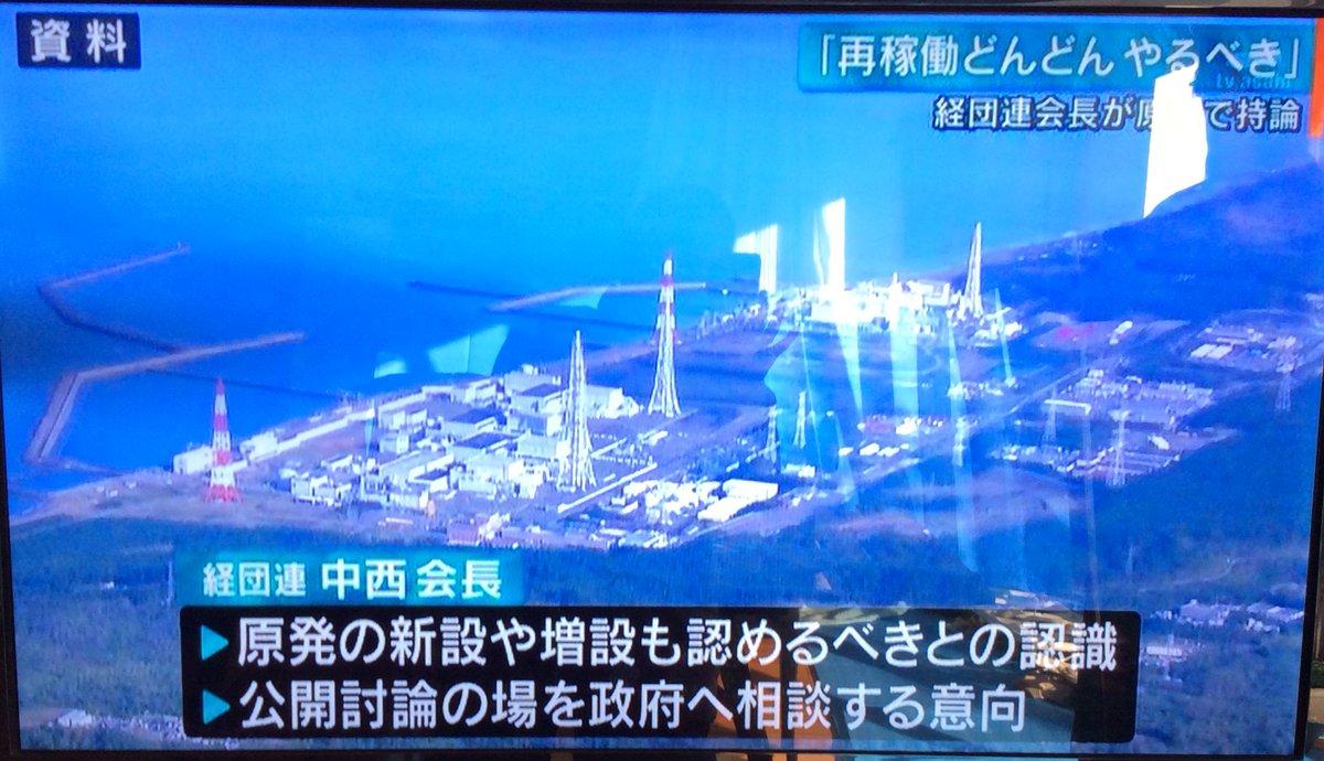 test ツイッターメディア - 原発が安いという日本の常識は世界の非常識! 陸上風力や太陽光などよりずっと高い だから原発輸出も全滅 それでも「再稼働どんどん」という経団連中西会長(日立会長) 原発推進のためにもっと「討論しないといけない」のだそうです。 https://t.co/EOT7PdwyMY
