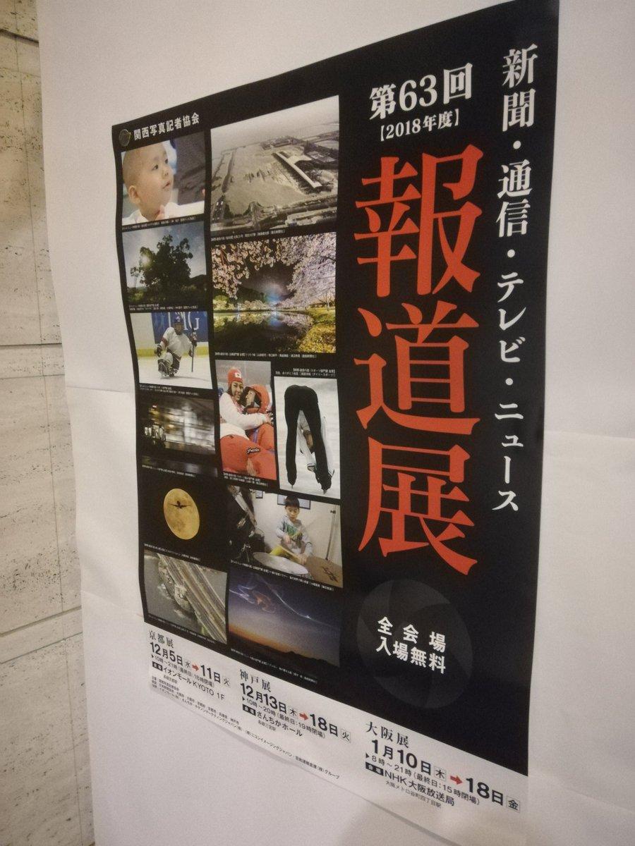 test ツイッターメディア - 報道展。今年は阪神百貨店ではなく谷四のNHKで開催、間違えて梅田まで行ってもたわ(^_^;)   タイブレーク元年で星稜ー済美の延長サヨナラ満塁ホームランが印象に残ってるなぁ。 https://t.co/fE4MvMfoXu