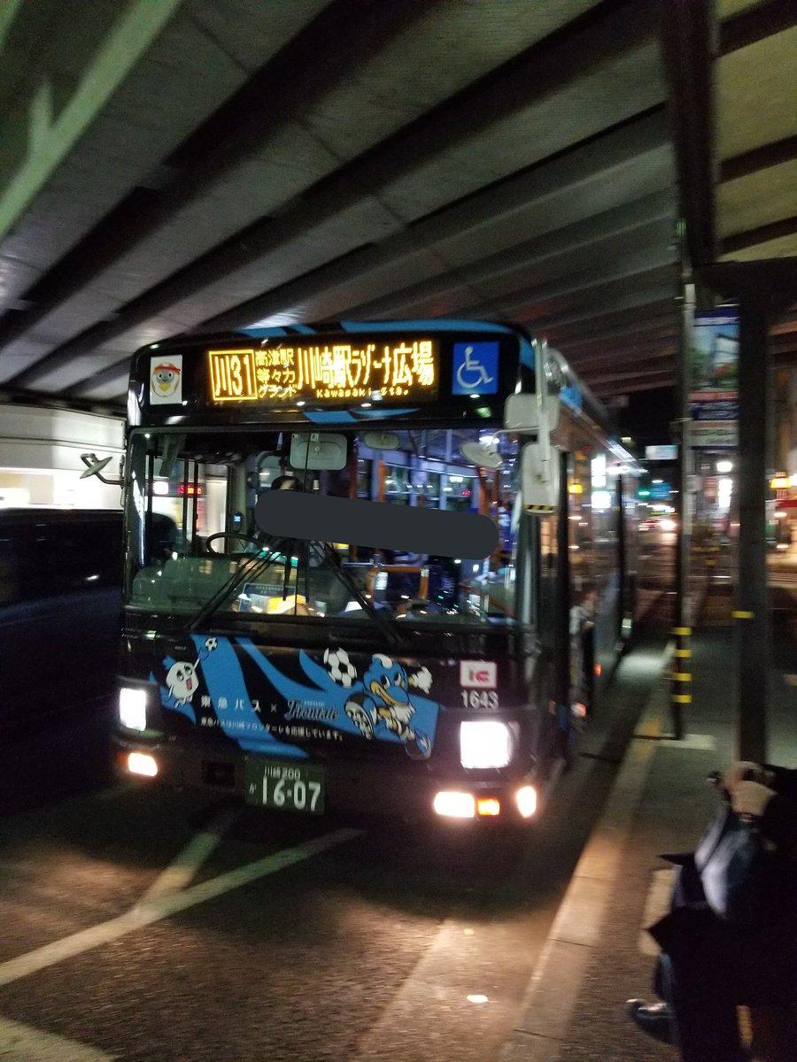 test ツイッターメディア - 第15走者 川31川崎駅ラゾーナ広場行  高津駅→川崎駅ラゾーナ広場 東急バスTA1643(QDG-LV290N1) #まっちゃなう #まっちゃ路線バス乗り継ぎ旅2019  まさかのまさか、アンカーにフロンターレwww https://t.co/VOu2wXbDme