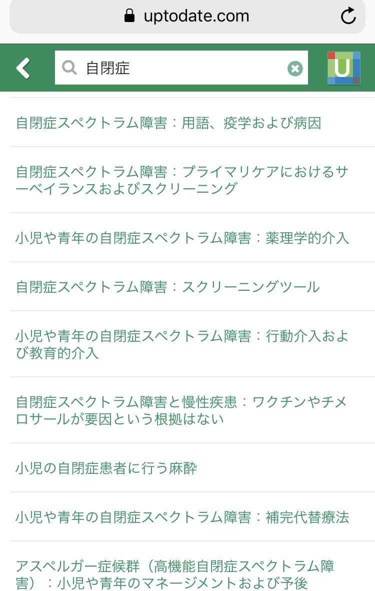 test ツイッターメディア - 最近uptodate(医師向けの情報検索ツールで最新のエビデンスが集積したサイト)は日本語でも検索できるようになりましたが、自閉症の検索結果がコレ。  上から6項目にちゅうもーく! 敢えて項目化しなければいけないほど、反ワクチンの声が大きいのですね。 https://t.co/SvB4oXuSk1