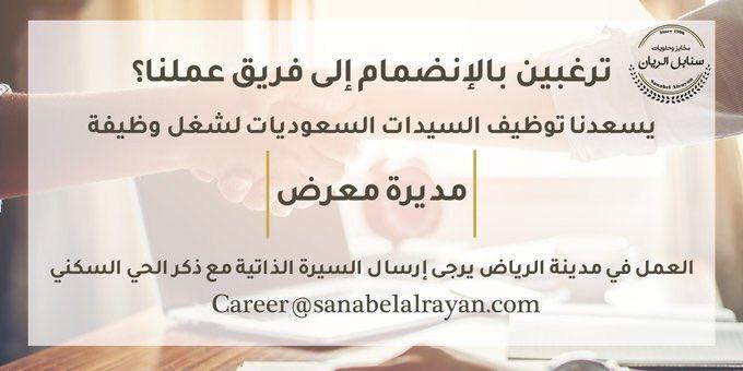 تعلن شركة حلويات مخابز الريان عن وظائف للسعوديات فى الرياض   مديرة معرض   #وظائف_نسائية #وظائف_الرياض #وظائف #وظائف_شاغرة #توظيف #وظيفة