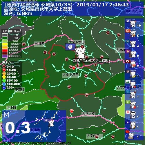 test ツイッターメディア - 【極微小地震速報 茨城県10/35】 2019/01/17 2:46:43 JST,  茨城県高萩市大字上君田,  M0.3, TNT42.5g, 深さ6.8km,  987 https://t.co/U5gg8N6oY1