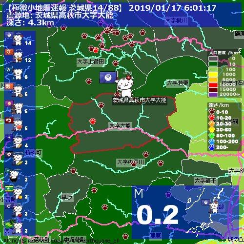 test ツイッターメディア - 【極微小地震速報 茨城県14/88】 2019/01/17 6:01:17 JST,  茨城県高萩市大字大能,  M0.2, TNT30.1g, 深さ4.3km,  988 https://t.co/D9uWl03CBS