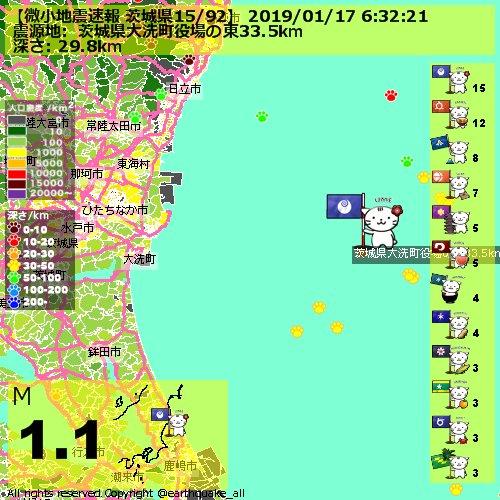 test ツイッターメディア - 【微小地震速報 茨城県15/92】 2019/01/17 6:32:21 JST,  茨城県大洗町役場の東33.5km,  M1.1, TNT673.6g, 深さ29.8km,  948 https://t.co/EhtC7Ya0yN
