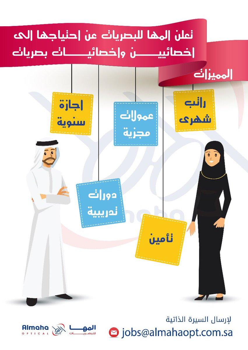 مطلوب اخصائيين واخصائيات سعودين ب #المها_للبصريات#وظائف_الرياض #وظائف_الشرقية #السعودية_قطر #الغبار #الخميس_الونيس