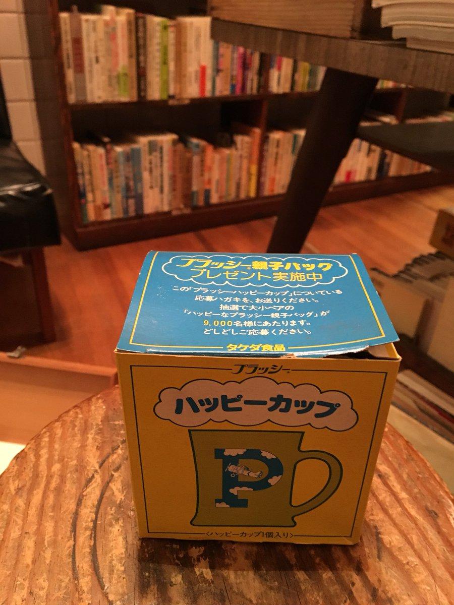 test ツイッターメディア - 古物 プラッシー ファミリーカップ  かつて、「お届けします プラッシー」というコピーで、米穀店の配達と共に自宅まで届けられたプラッシー。  おそらくこちらのグラスは1カートンに1個オマケでつけられたグラスのようです。 https://t.co/vDGNt69Fwz