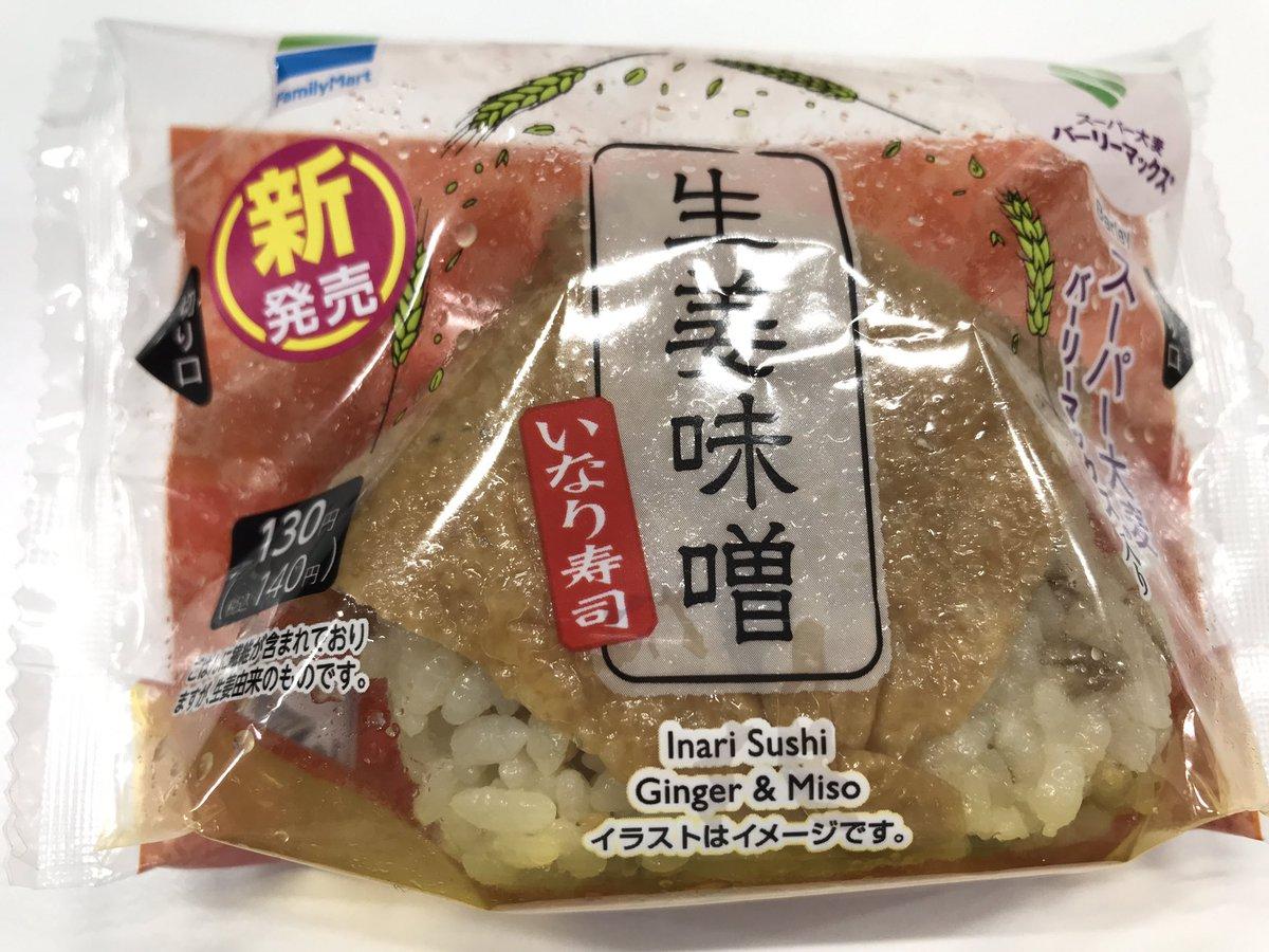 test ツイッターメディア - ファミマで見つけた新発売もう一つ。生姜味噌 いなり寿司を食す。これもスーパー大麦バーリーマックス入りだ。生姜味噌が入った酢飯のお味と、甘辛の油揚げのお味とスーパー大麦の食感が合わさってイイ感じだ!美味。208kcal。いなり寿司は好きだ! https://t.co/VGZqM18Myj