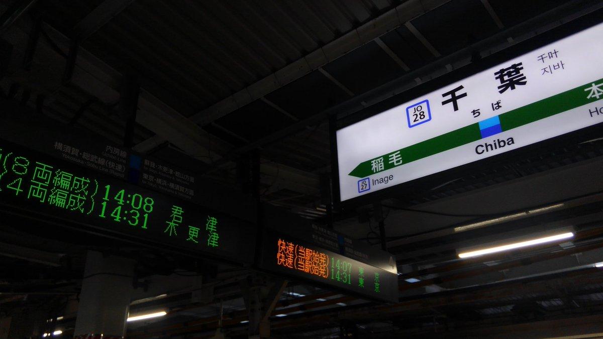 test ツイッターメディア - 初千葉駅。初内房線。 https://t.co/QiLNCMh51o