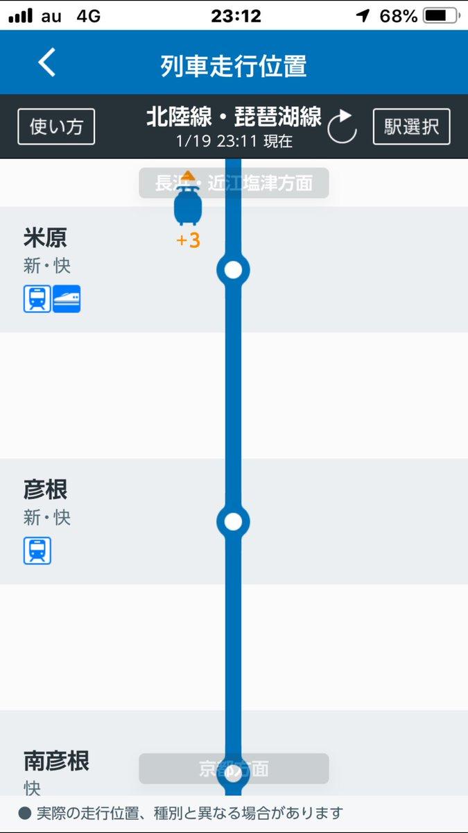 test ツイッターメディア - 琵琶湖線、下りの最終が、まだ在線表示されないてことは遅れるね😭 https://t.co/G20Ifu7hvE