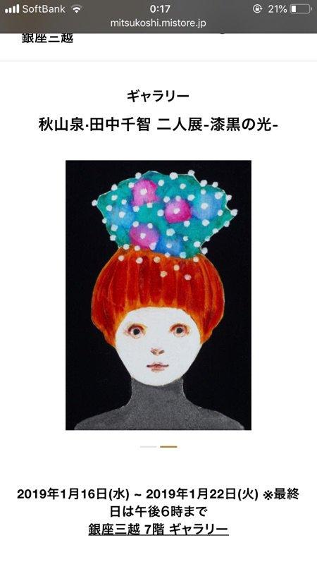 test ツイッターメディア - 三越にも寄って田中千智さんの新作も観てきたよ!ふたごの絵ががめっちゃかわいくて、2作目をお迎えしそうになった…田中さんの絵は、横浜市立美術館で見た大作がほんとかっこよくて好きです。タイミング合わず在廊の日に伺えなかったのが残念! https://t.co/TBE904qFu8