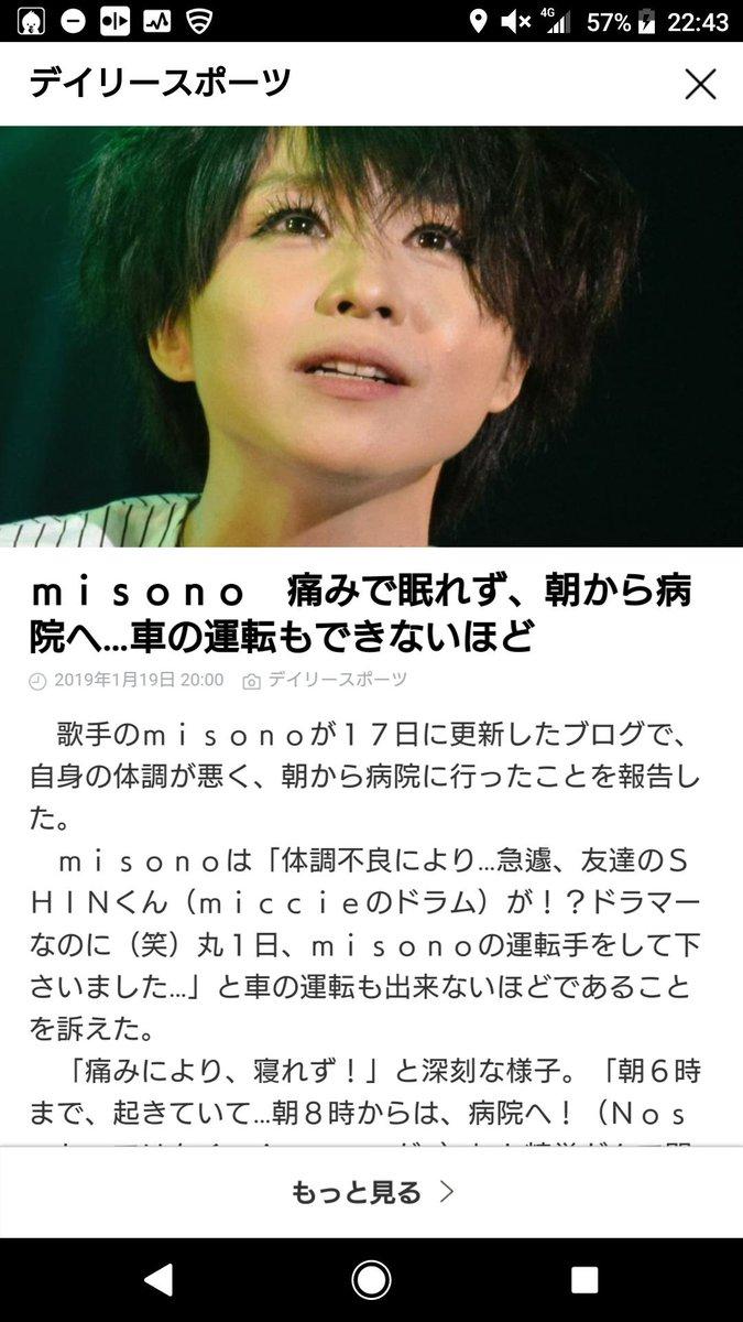 test ツイッターメディア - LINE NEWS で昨日出てたね。😟 misonoも体調良くないみたいやし、 病名公表されてないし、気になるなー😥  くぅちゃん明るく写真載せたり してるけど、ファンの皆に 気にさせないよーにしてる風に思えるな ~😥 #misono #NOSUKE  #倖田來未 https://t.co/OeYK4qQZRL