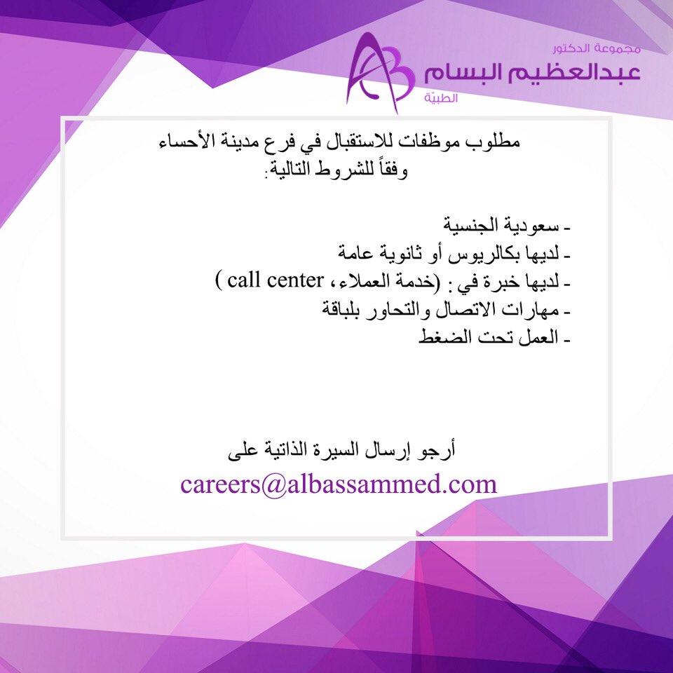 مطلوب  موظفات استقبال بمركز البسام بمدينة #الاحساء    #وظائف_شاغرة  #وظائف_نسائية #وظائف_الشرقية
