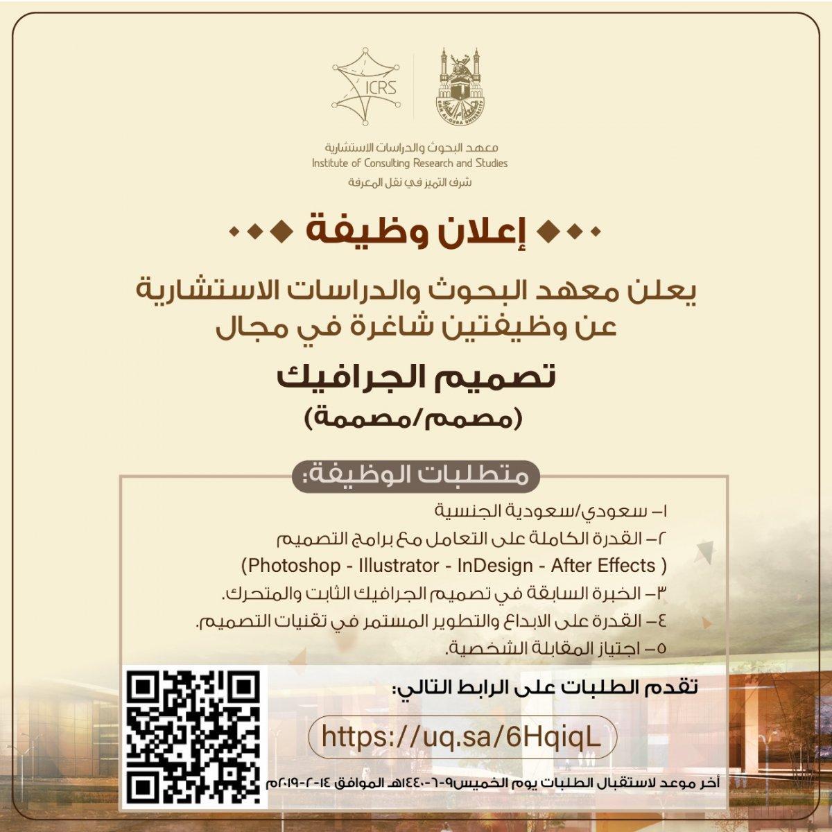 تعلن #جامعه_ام_القري عن وظيفتين مصمم /ة جرافيك للرجال و النساءنموذج التسجيل https://uqu.edu.sa/icrs/App/Forms/Show/8720#مكة #وظائف_مكة #وظائف_شاغرة #وظائف_نسائية #مكة_الان