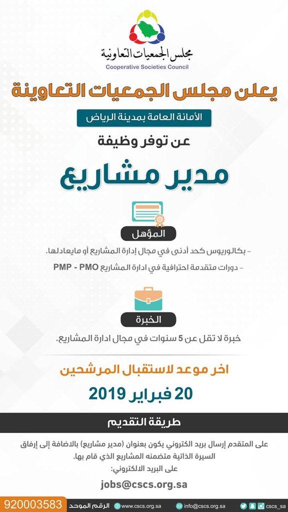 يعلن مجلس الجمعيات التعاونية بالرياض عن توفر وظيفة   ( مدير مشاريع )   آخر موعد للتقديم 20 فبراير   #وظائف_الرياض #وظائف_شاغرة #وظائف  @cscs_sa