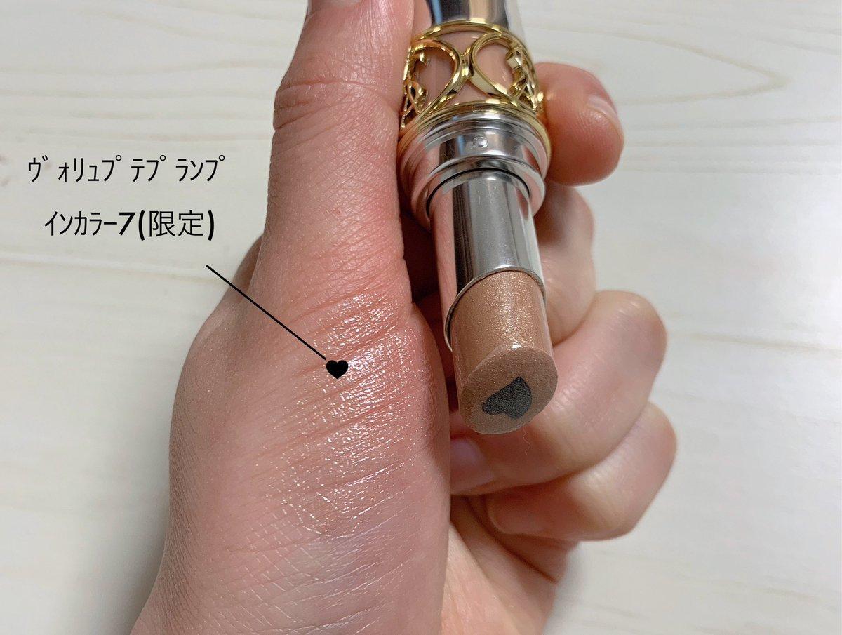 DzDHWYSUUAAeNbj - 2月6日発売YSL ヴォリュプテプランプインカラーのTwitter反応まとめ