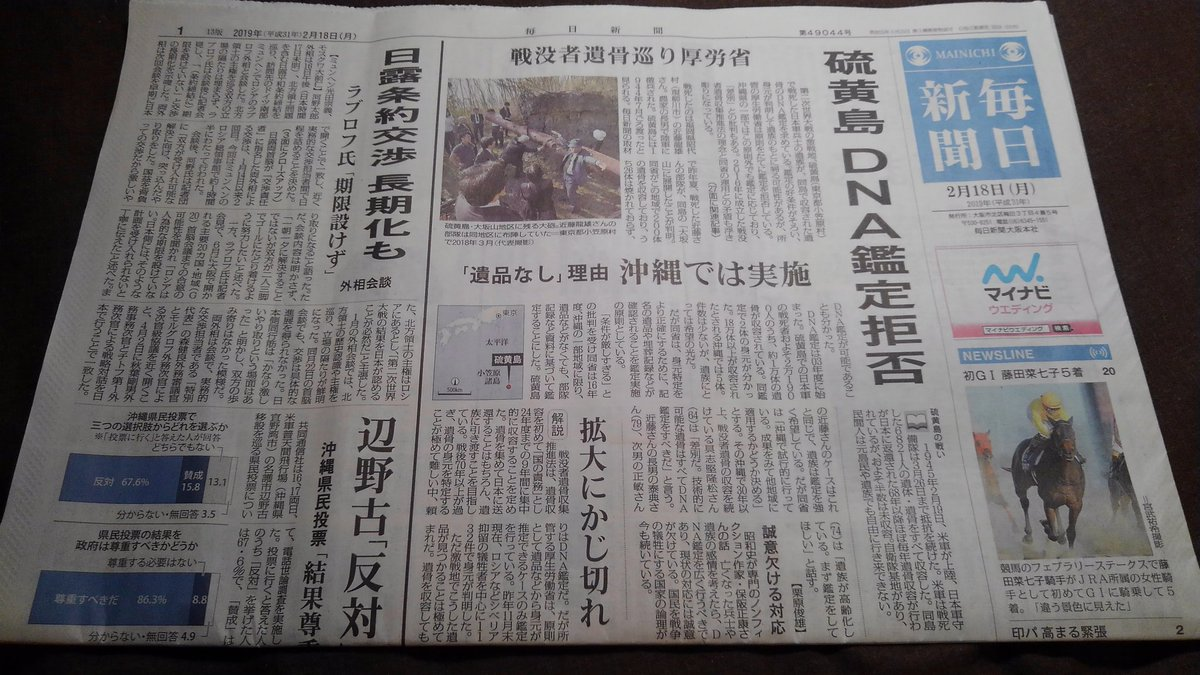 test ツイッターメディア - 1日遅れの #一面ウォッチ 2019/02/18 ・硫黄島戦死者DNA鑑定 厚労省拒否 ・露外相 平和条約交渉長期化を示唆 ・沖縄県民投票世論調査  辺野古「反対」が67%  ・7面「レッテル貼りには『良い仕事』で対抗」米新聞タンパベイ・タイムズ  #毎日新聞 さんも頑張って https://t.co/ojvMHHJ0Ns