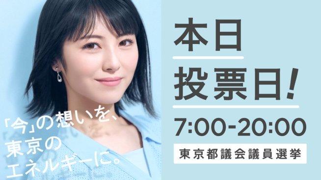 東京都選挙管理委員会 (@tocho_senkyo)   Twitter