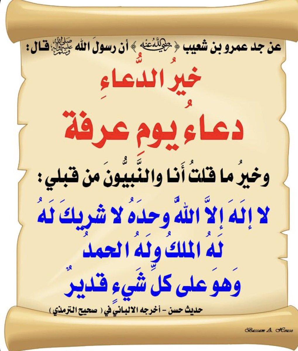خير الدعاء دعاء يوم عرفة Tweet Added By ام حنان Download