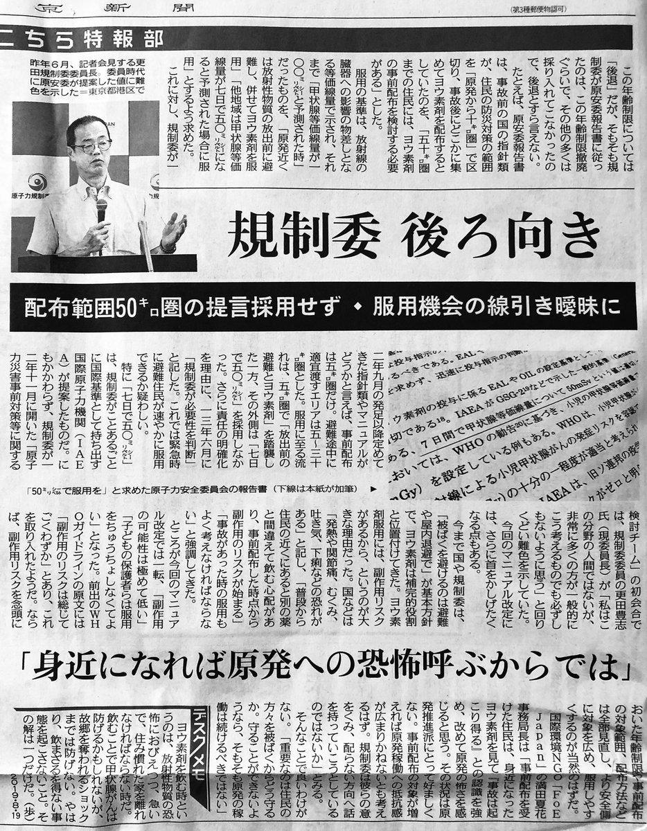 test ツイッターメディア - 東京特報 8/19 ヨウ素剤 狭まる備え 事前配布対象「40歳未満」に転換  原子力規制委員会は先月、原発事故時に甲状腺内部被ばくを防ぐ安定ヨウ素剤のマニュアルを改め、事前の配布対象を「原則40歳未満」とした。2011年の東京電力福島第一原発事故後に年齢制限を取り払ったが、一昔前に逆戻りした。 https://t.co/uOne1SqQKh