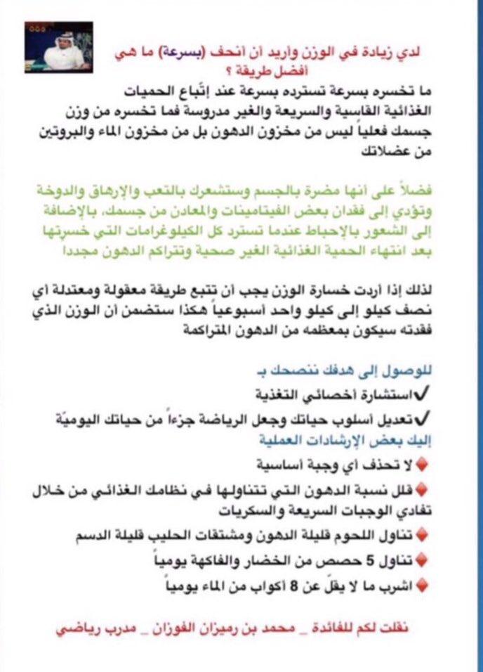 سليمان الدويش ابوفهد At Abofahed2010 Twitter
