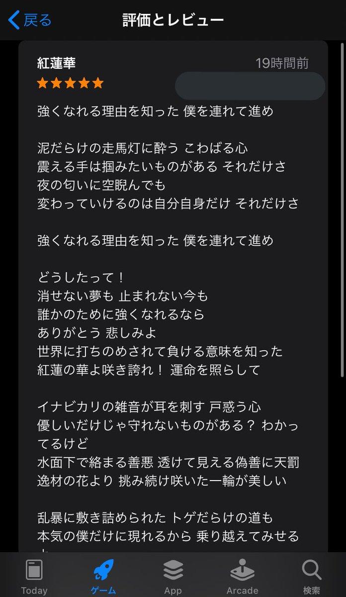 紅蓮 歌 歌詞 紅蓮華-LiSA-歌詞-唱歌學日語-日語教室-MARUMARU
