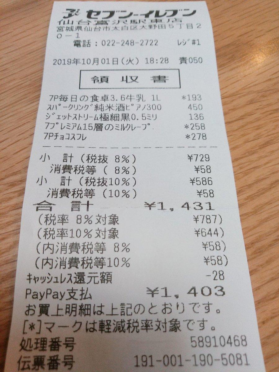 test ツイッターメディア - 今日から #消費増税。セブンで買い物してみました。レシートがなんだかややこしくなりましたねー。レシートの※マークが軽減税率対象・牛乳 8%・スパークリング純米酒 10%・ペン 10%・ミルクレープ 8%ペイペイ支払いで、キャッシュレス還元が2%分#今日から消費増税 https://t.co/Bm2uNtNO5L