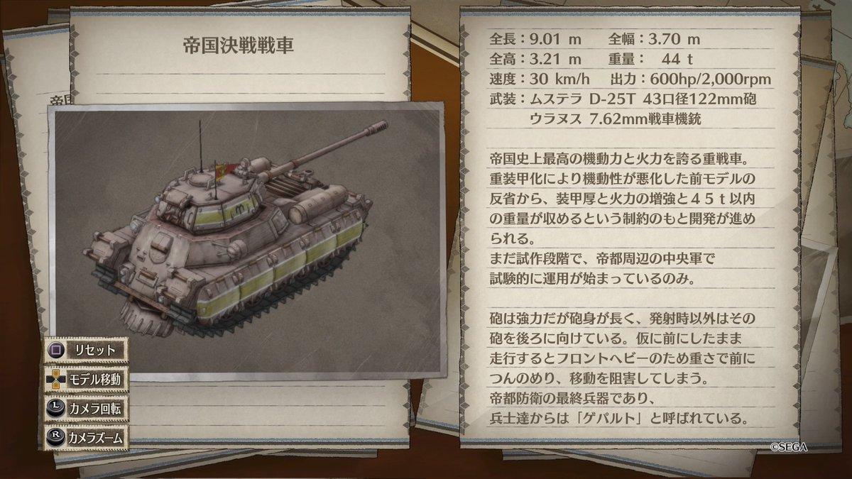 test ツイッターメディア - 戦場のヴァルキュリア4の帝国決戦戦車、IS-2っぽいな   #PS4share https://t.co/2sVAdLIQ76