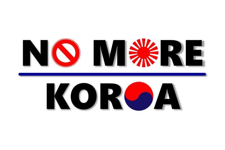 test ツイッターメディア - @moeruasia01 安倍総理は、韓国なんざ相手にしてないのよ! https://t.co/bfxXtkucGq