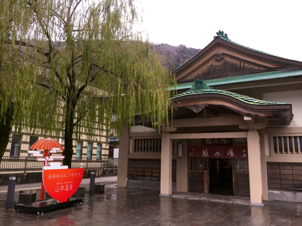 test ツイッターメディア - 金沢旅行スタート(^ ^) 朝一番の温泉♨️ #山中温泉 #石川旅行 https://t.co/Jz84s9yeDq