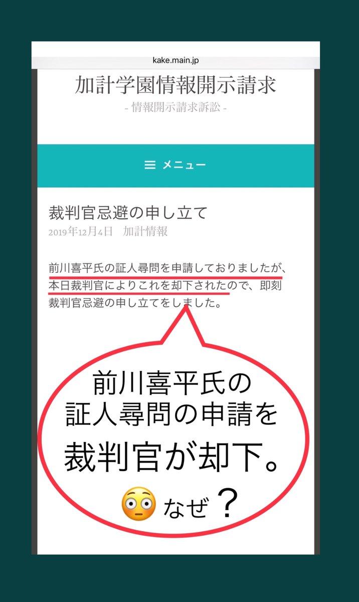 test ツイッターメディア - @Dgoutokuji @yumidesu_4649 🌸日本国民の注目の的😄  🌀安倍総理が関わったとされる 加計学園 問題   🌸【 加計学園 情報開示請求 】 東京地方裁判所 2019年12月4日 公判  https://t.co/nacPdJT6pw  🌸原告からの 『前川喜平氏の証人尋問の申請』を 裁判官は却下。  😳💦 その為、原告は即刻  【裁判官忌避の申立て】をされた 。 https://t.co/foSgm6zIgm